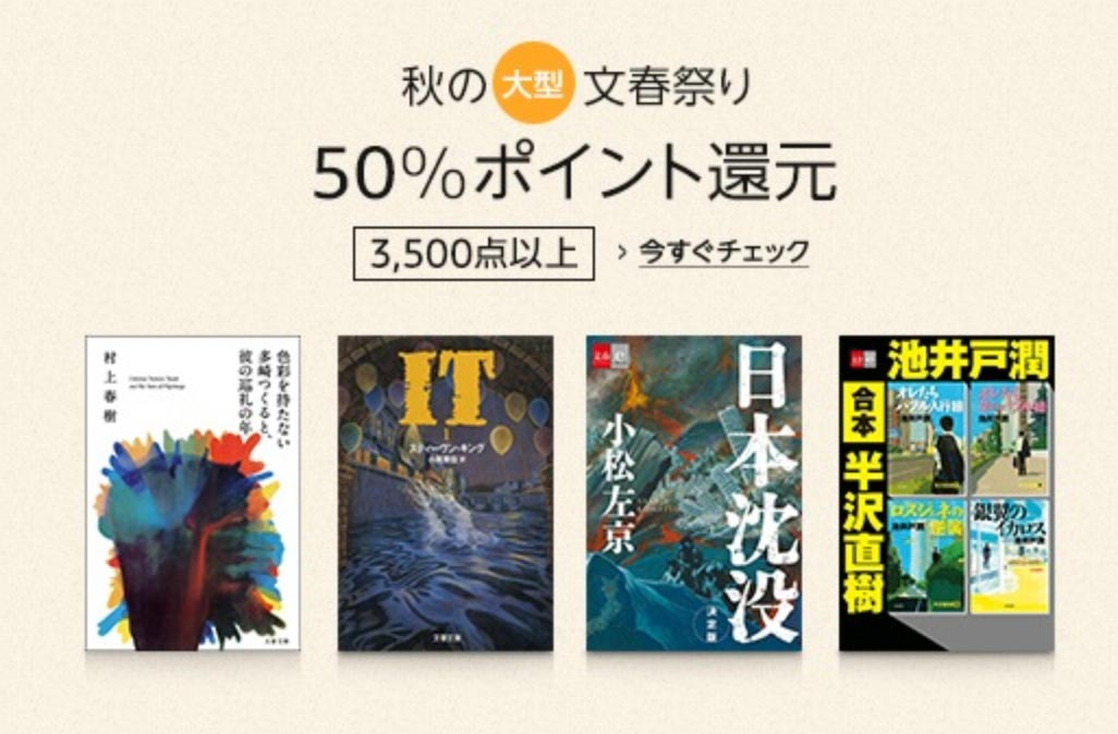 【50%ポイント還元】Kindleストア、「秋の文春祭り」を実施中(11/9まで)