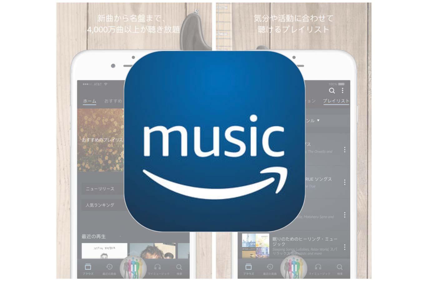 Amazon、 定額制音楽サービス「Amazon Music Unlimited」の提供開始 ― iOSアプリ「Amazon Music 7.1.0」から対応