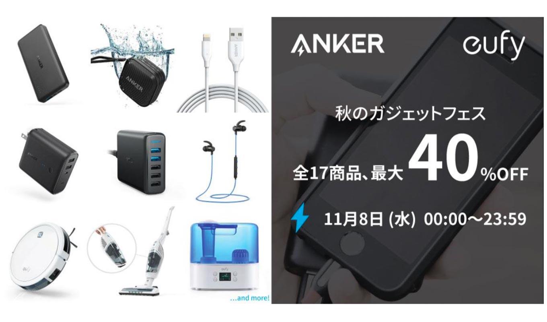 【最大40%オフ】Anker・Eufy、24時間限定の特別セール「秋のガジェットフェス」を開催中(11/8限定)