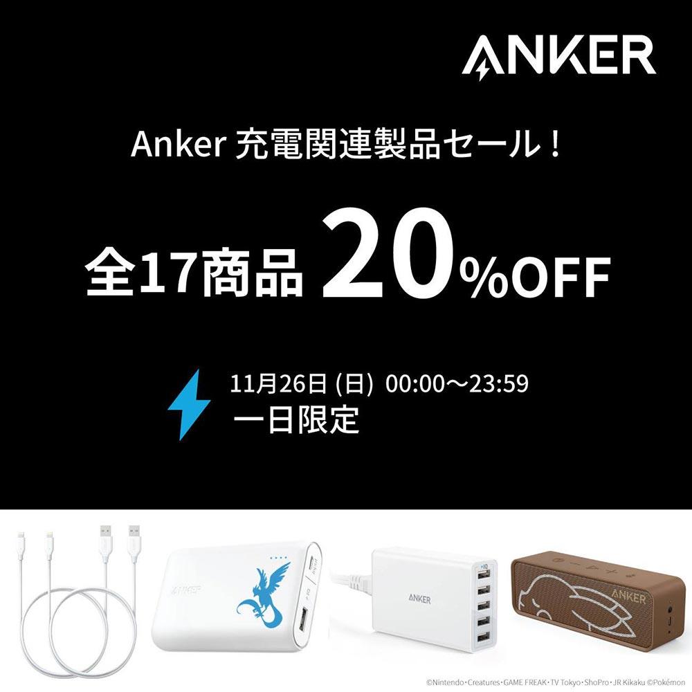 Anker、1日限りの「充電関連製品20%OFFセール」を開催中(11/26限定)