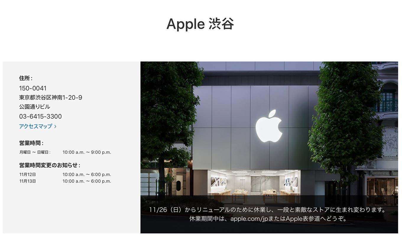 「Apple 渋谷」、2017年11月26日からリニューアルのため一時休業 ― 2018年冬に再オープンへ