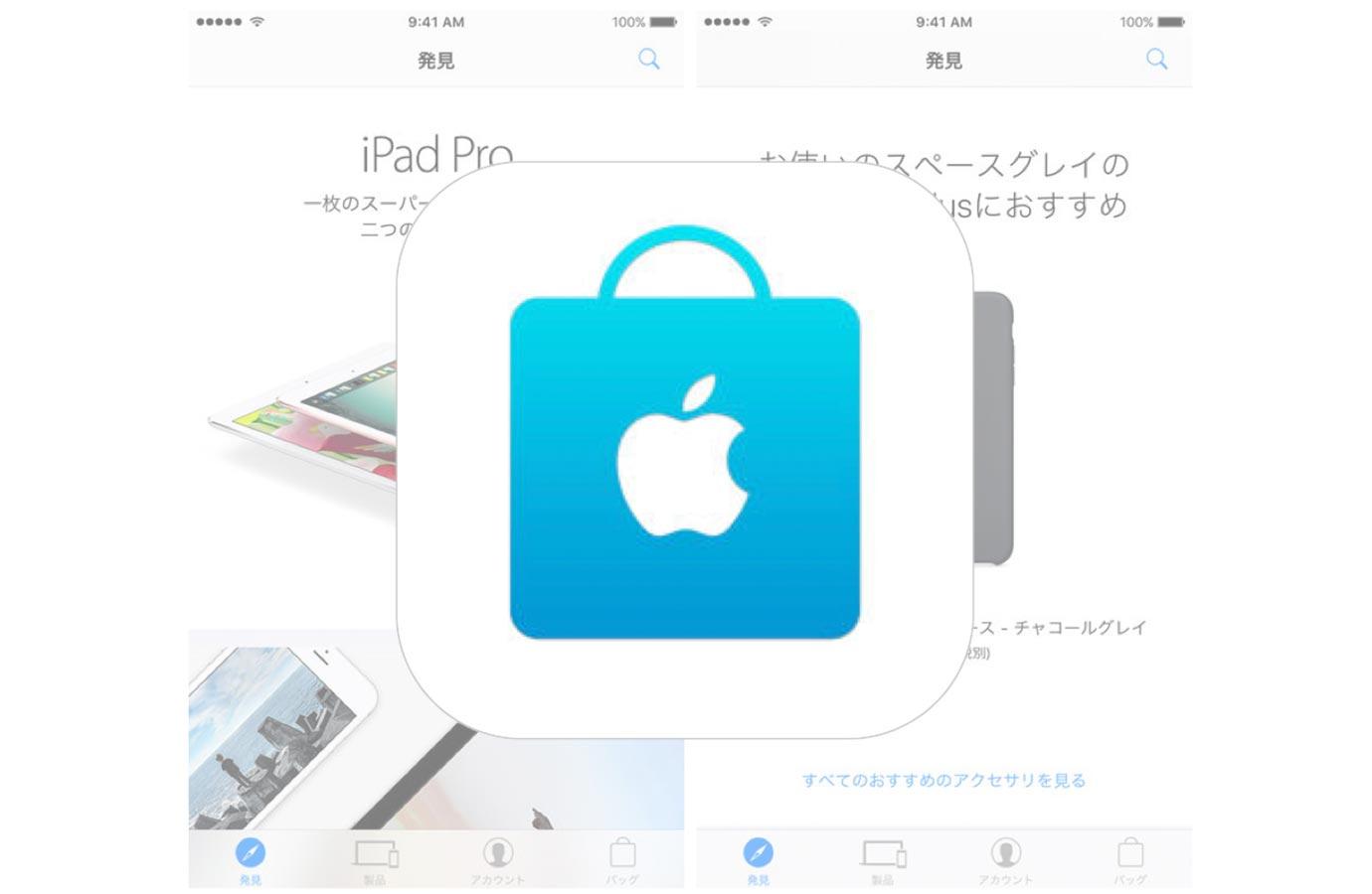 Apple、iOS 11の機能強化をしたiOSアプリ「Apple Store 4.4」リリース