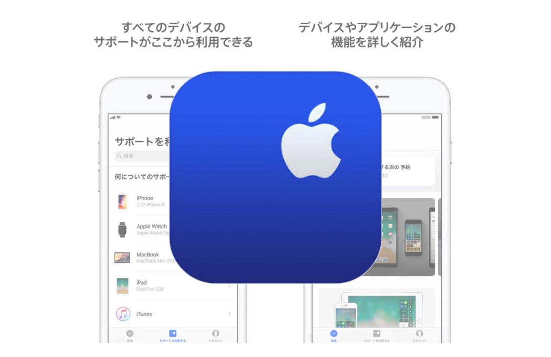 Apple、パフォーマンスの改善と不具合を修正したiOSアプリ「Apple サポート 2.0.1」リリース