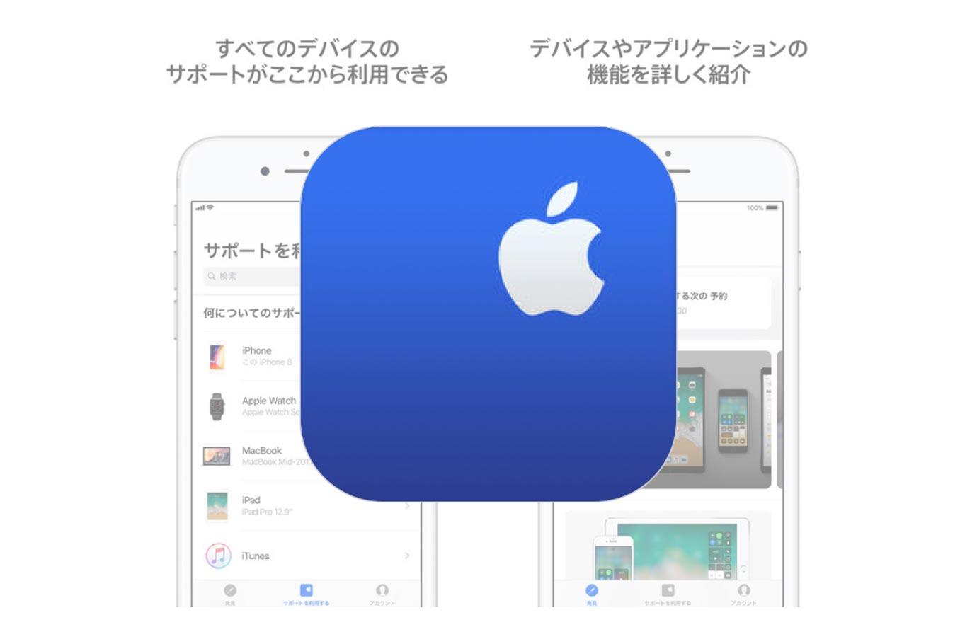 Apple、iOSアプリ「Apple サポート 1.2.1」リリース ― パフォーマンスの改善と不具合の修正
