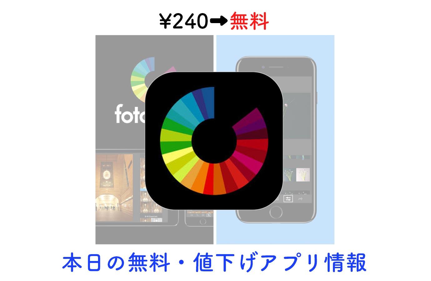 ¥240→無料、高品質なフィルターなどを搭載した写真加工アプリ「Fotograf」など【11/4】本日の無料・値下げアプリ情報