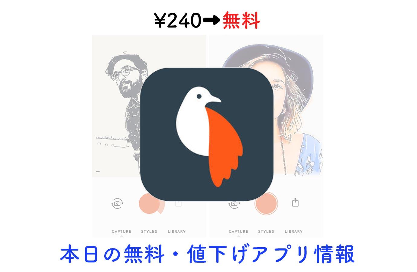 ¥240→無料、写真・動画を絵画のように加工できるカメラアプリ「Olli by Tinrocket」など【11/5】本日の無料・値下げアプリ情報