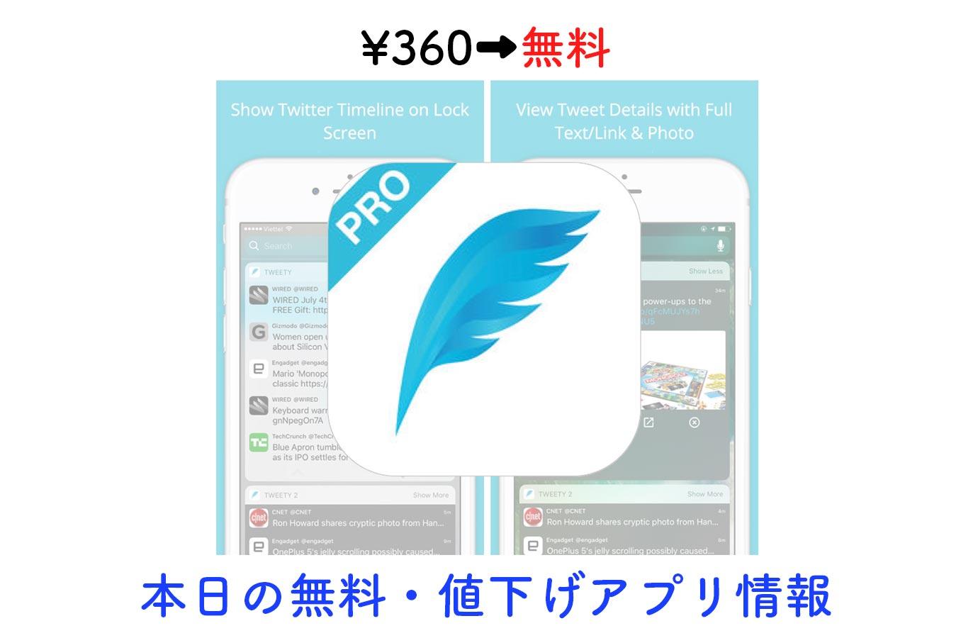 ¥360→無料、ウィジェットにTwitterのタイムラインが表示できる「Tweety Pro」など【11/6】本日の無料・値下げアプリ情報