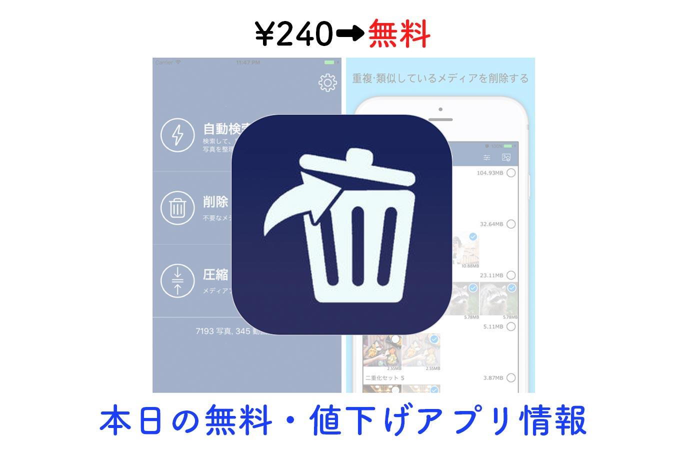 ¥240→無料、重複した写真やビデオなどを整理できる「写真クリーナー」など【11/8】本日の無料・値下げアプリ情報