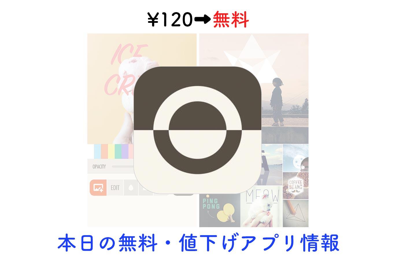 ¥120→無料、写真にオシャレな文字を入れられる加工アプリ「Fonta」など【11/9】本日の無料・値下げアプリ情報