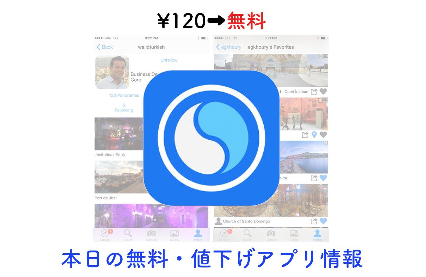 ¥250→無料、360度フルパノラマ写真を撮れるアプリ「DMD Panorama」など【11/10】本日の無料・値下げアプリ情報