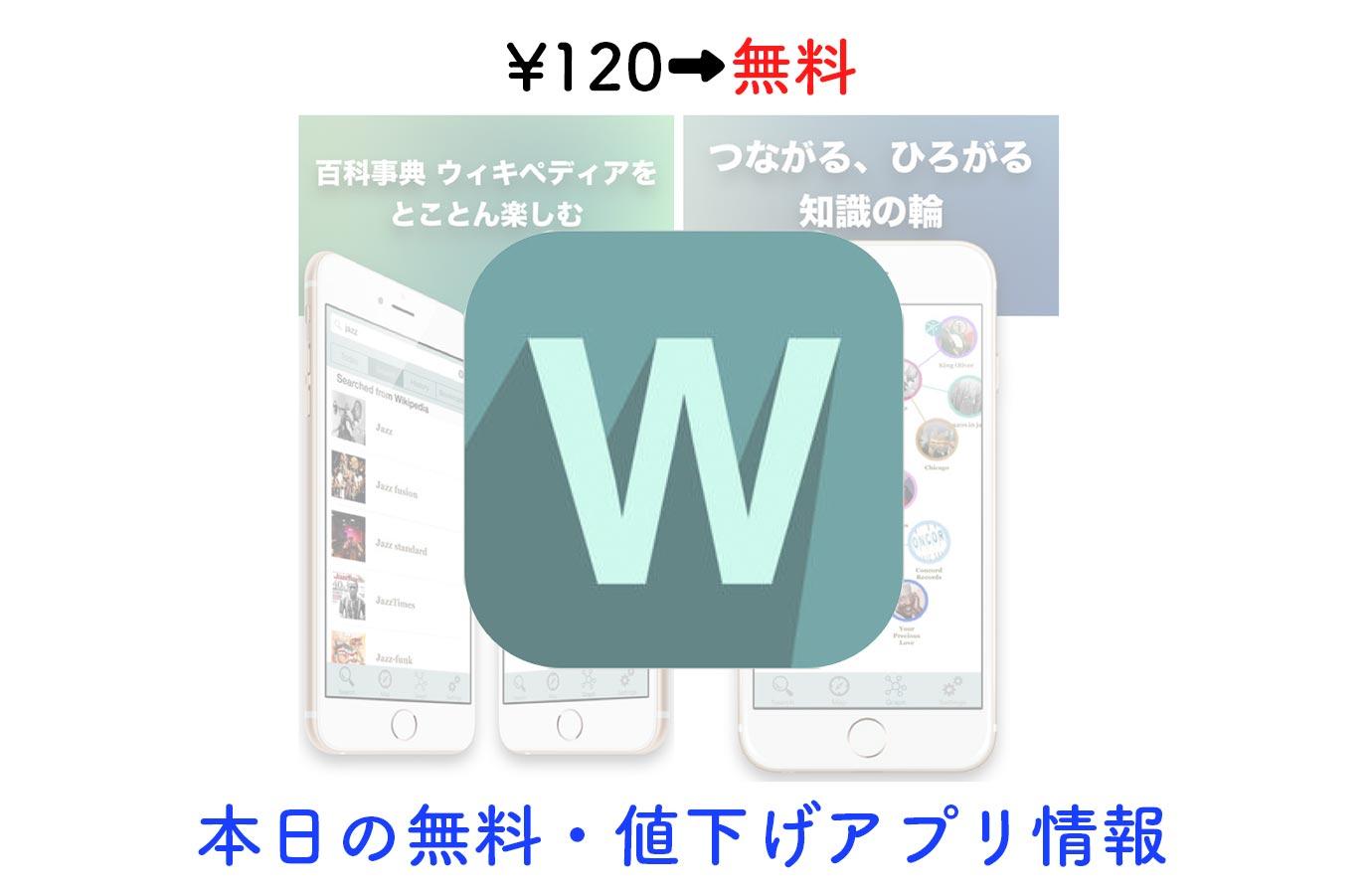 ¥120→無料、高機能ウィキペディアリーダー「ウィキグラフ」など【11/11】本日の無料・値下げアプリ情報