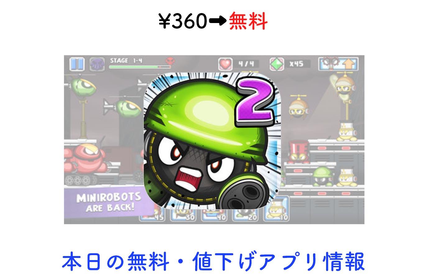 ¥360→無料、人気タワーディフェンス「Tiny Defense 2」など【11/12】本日の無料・値下げアプリ情報