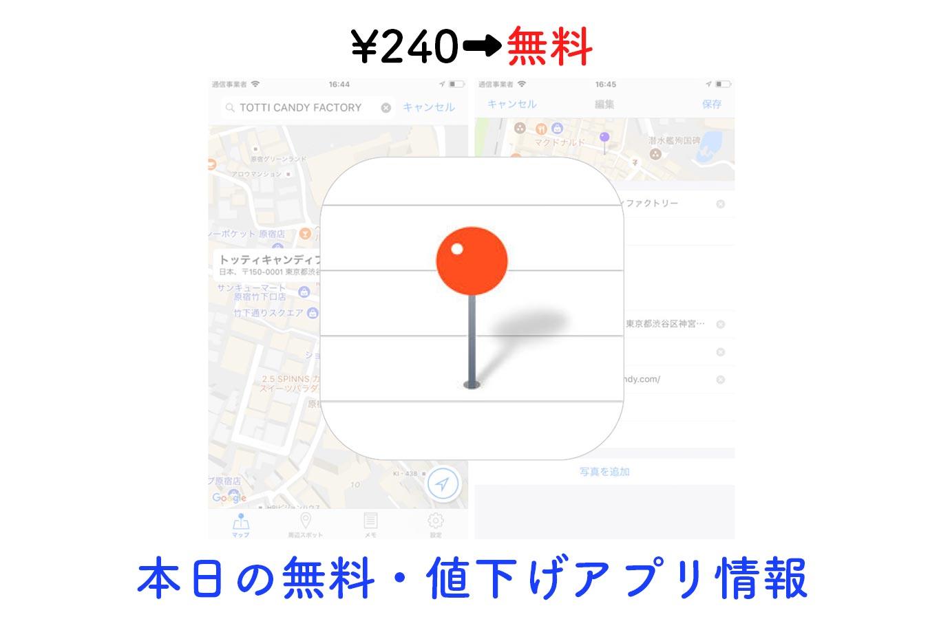 ¥240→無料、マップにメモが残せるアプリ「ジオメモ」など【11/14】本日の無料・値下げアプリ情報