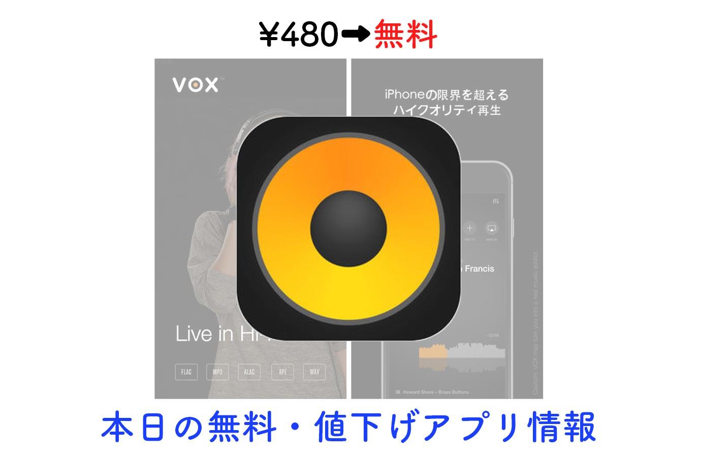 ¥480→無料、ハイレゾ音源にも対応の高音質音楽プレイヤー「VOX」など【11/16】本日の無料・値下げアプリ情報