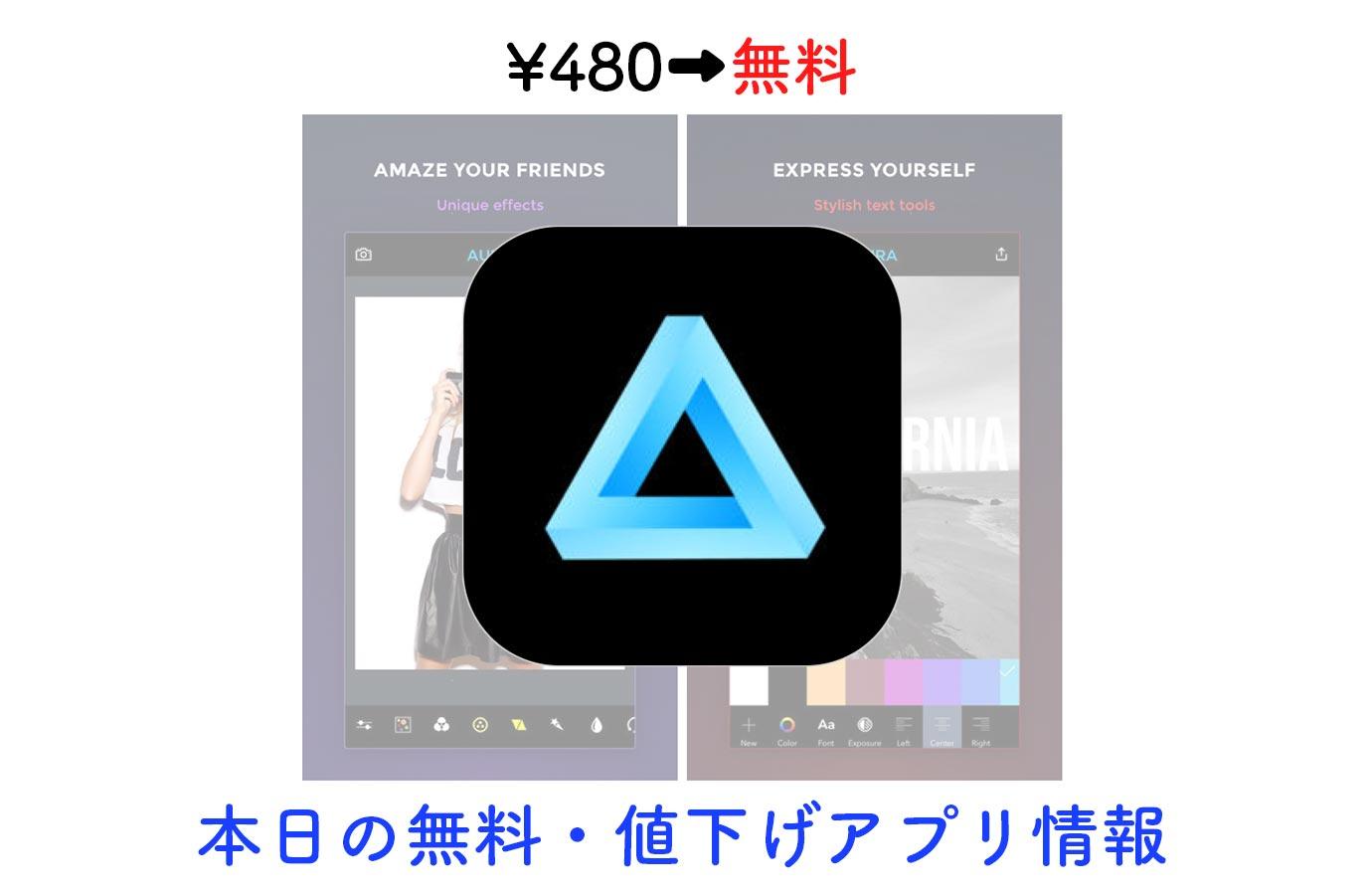 ¥480→無料、高品質なフィルタやエフェクトも搭載されているアプリ「AURA」など【11/17】本日の無料・値下げアプリ情報