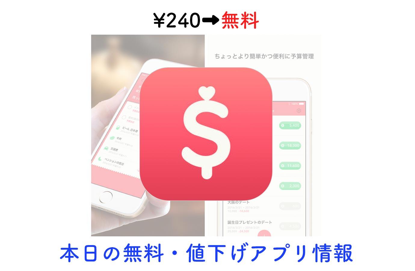 ¥240→無料、予算を決めて支出を管理できる家計簿アプリ「ミニバジェット Pro」など【11/18】本日の無料・値下げアプリ情報