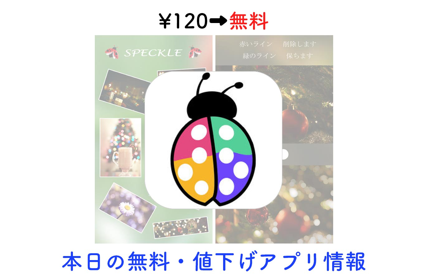 ¥120→無料、ボケ効果を利用した写真加工アプリ「Speckle」など【11/19】本日の無料・値下げアプリ情報