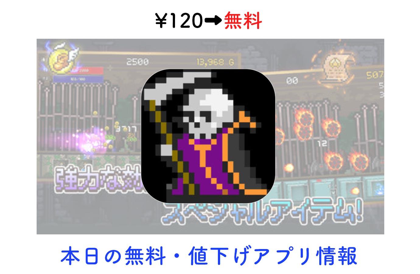 ¥120→無料、レトロな横スクロールRPG「勇者には休みがない!アドバンスド!」など【11/20】本日の無料・値下げアプリ情報