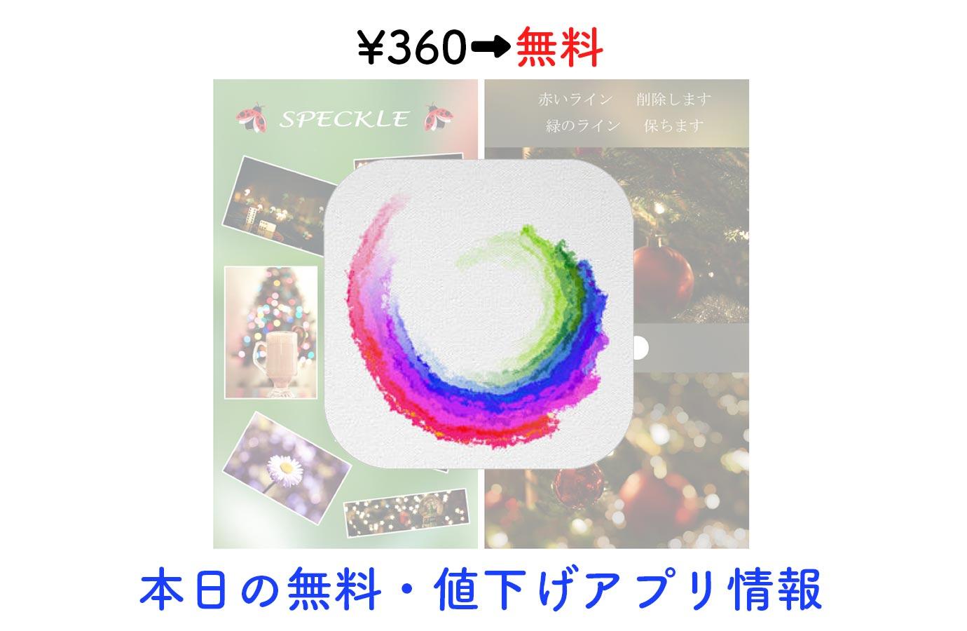 ¥360→無料、写真を水彩画や油絵風などに加工できる「Watercolor Effect Oil Painting」など【11/21】本日の無料・値下げアプリ情報
