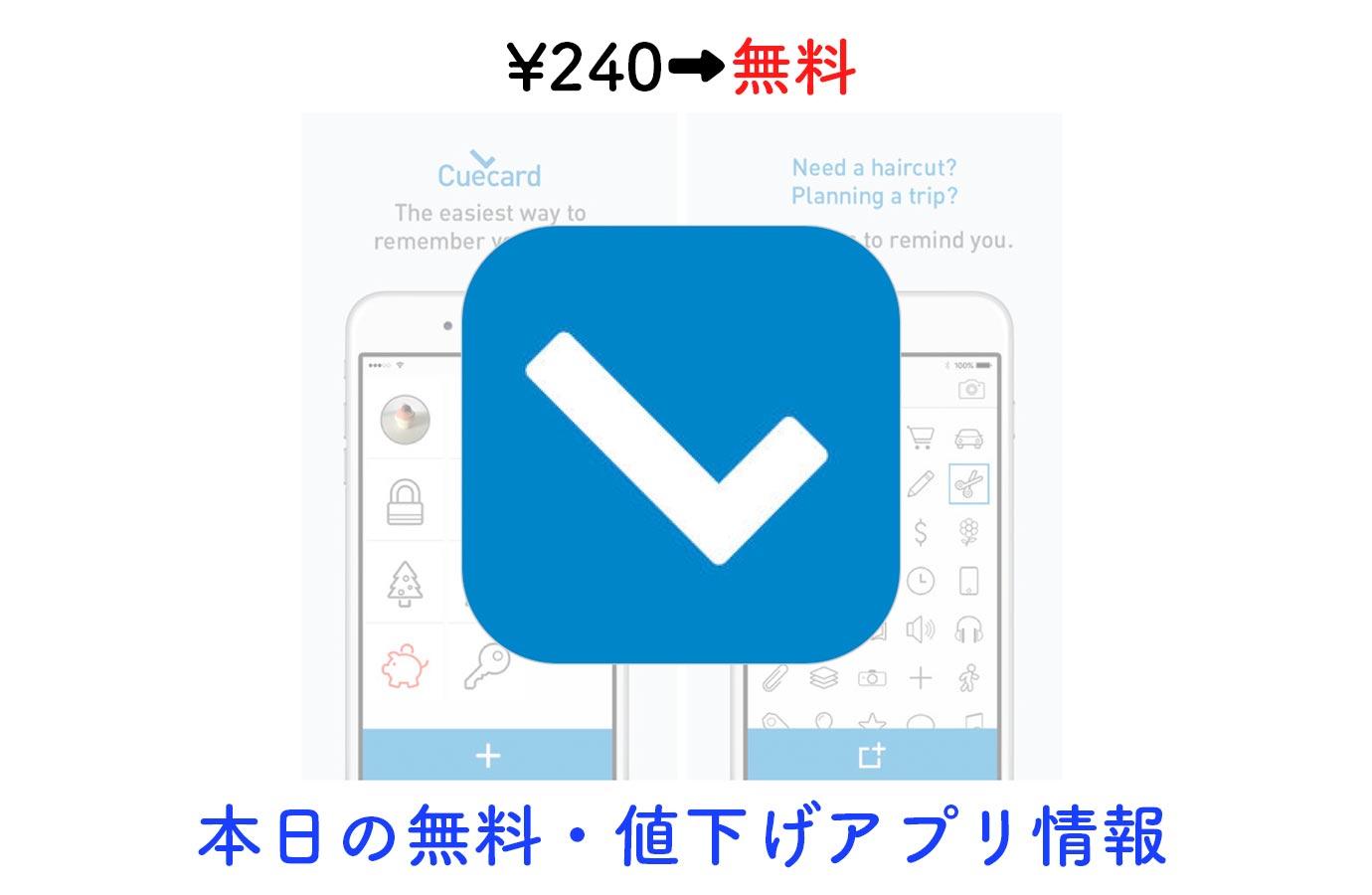 ¥240→無料、ひと目で分かるアイコンや写真で管理できるToDoアプリ「Cuecard」など【11/22】本日の無料・値下げアプリ情報