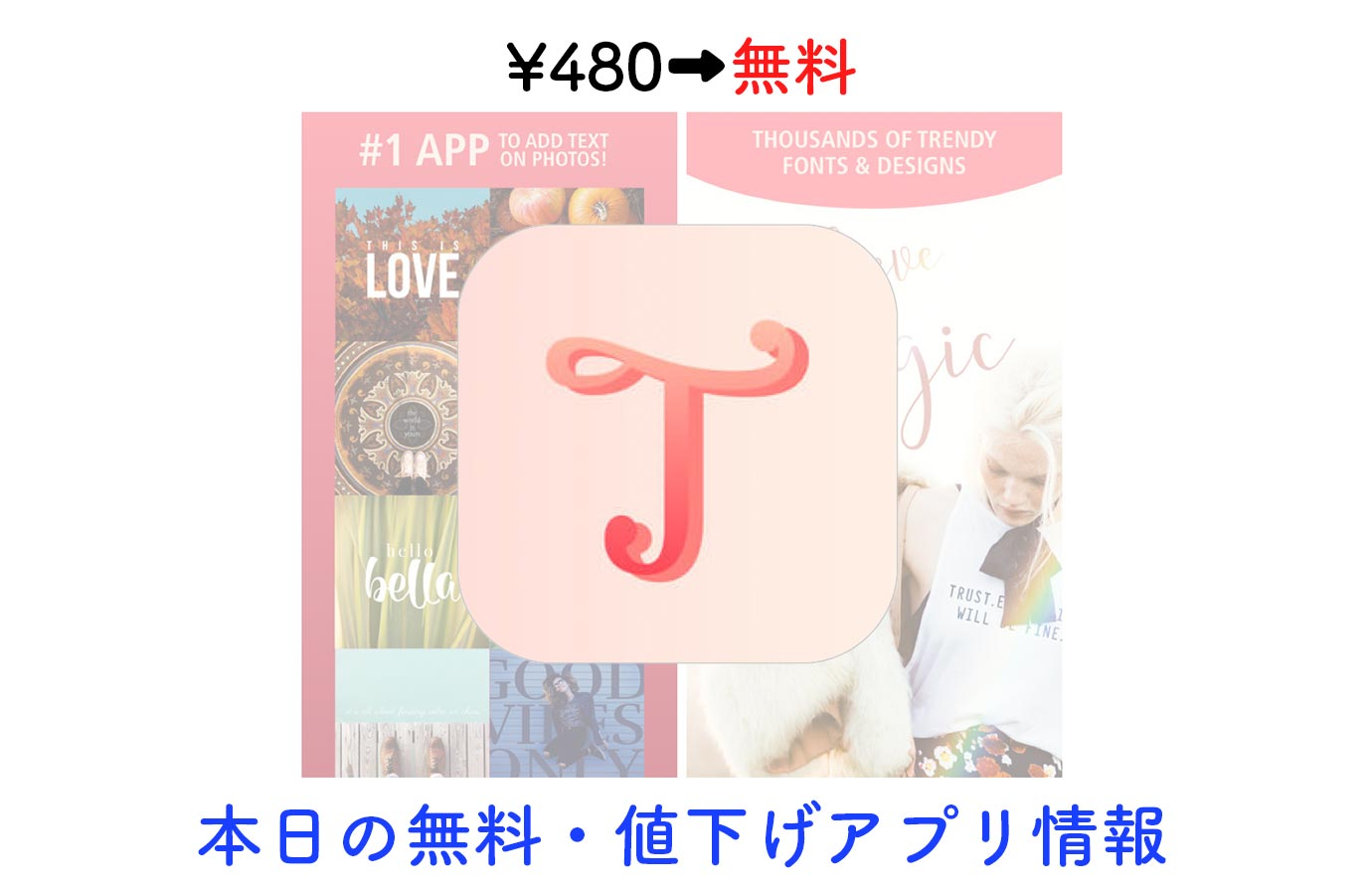 ¥480→無料、オシャレな文字を写真に追加できるアプリ「Typic」など【11/23】本日の無料・値下げアプリ情報