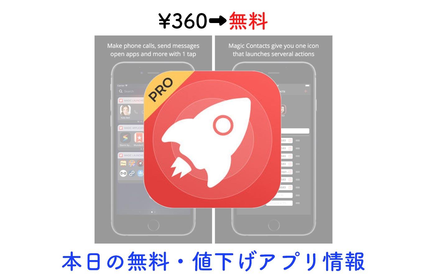 ¥360→無料、ウィジェットから呼び出せるランチャーアプリ「Magic Launcher Pro」など【11/24】本日の無料・値下げアプリ情報