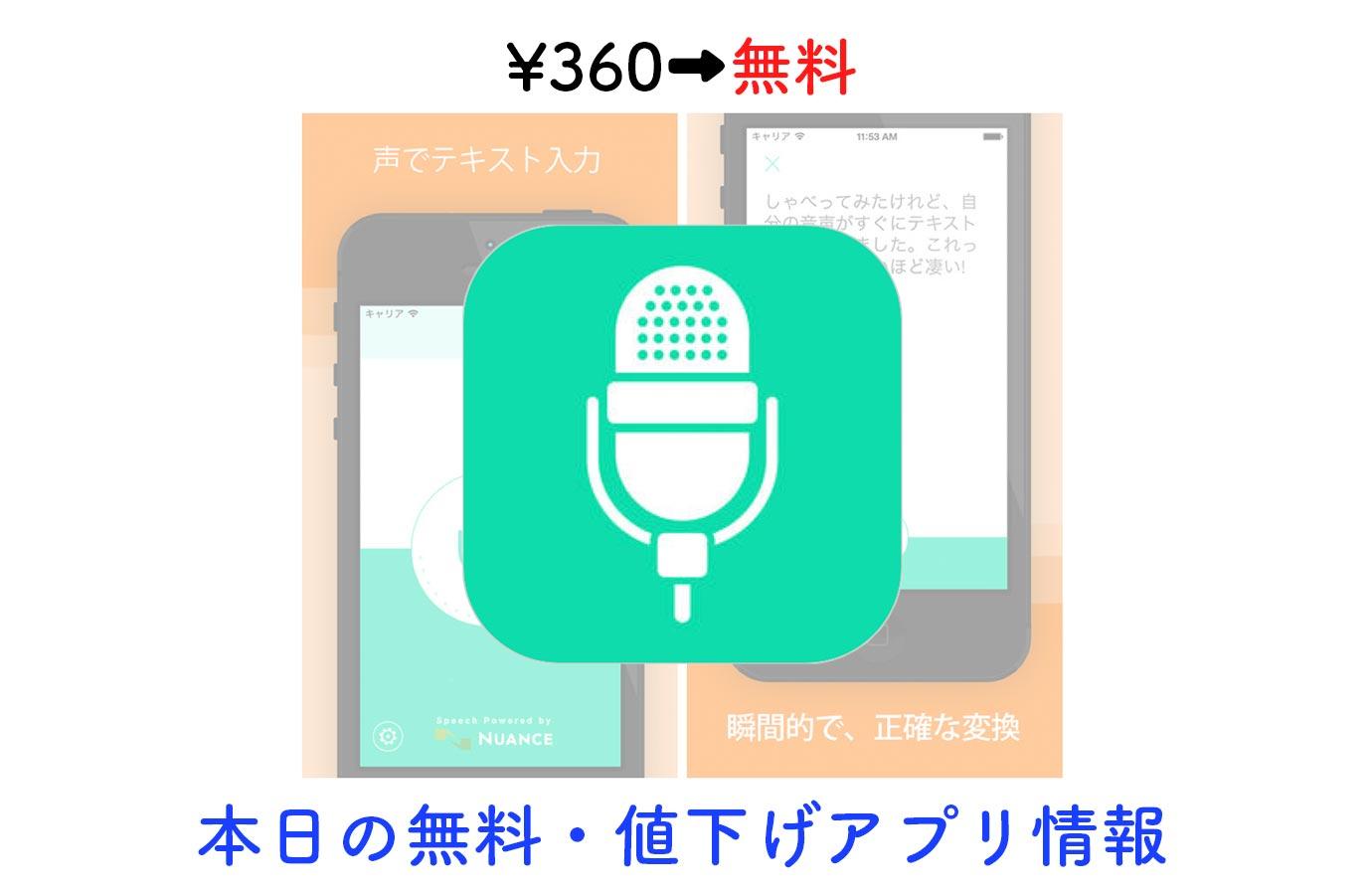 ¥360→無料、音声をテキスト化してくれる「アクティブボイス」など【11/27】本日の無料・値下げアプリ情報
