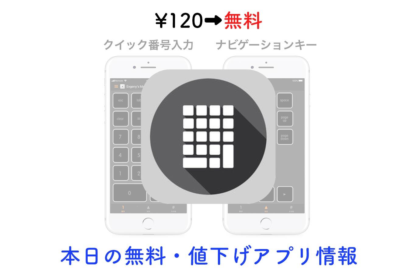 ¥120→無料、iPhoneをMacのテンキーとして使える「NumPad and KeyPad」など【11/28】本日の無料・値下げアプリ情報