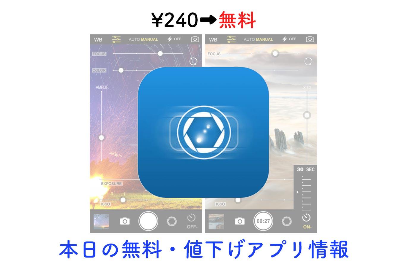 ¥240→無料、スーパースローシャッターモードなども搭載した「Manual Camera Pro Slow Shutter」など【11/29】本日の無料・値下げアプリ情報
