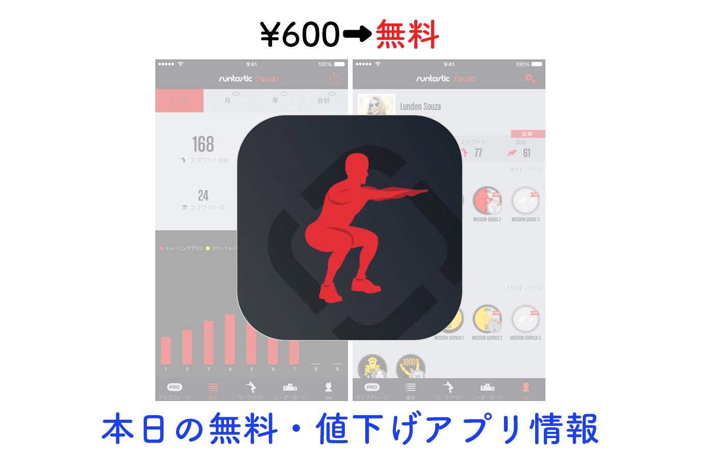 ¥600→無料、エクササイズアプリ「Runtastic スクワット回数カウント」など【11/30】本日の無料・値下げアプリ情報