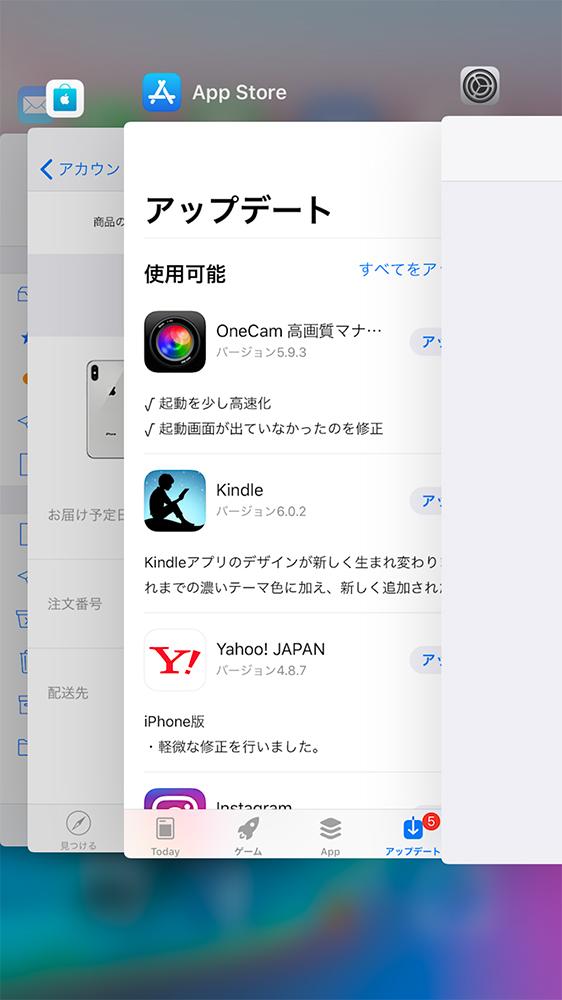 「iOS 11.1」で3D Touchによるアプリスイッチ機能が復活