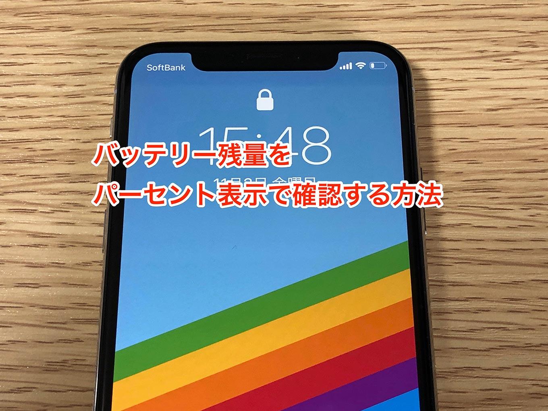iPhone X/XS/XS Max/XR:電池(バッテリー)残量をパーセント表示で確認する方法