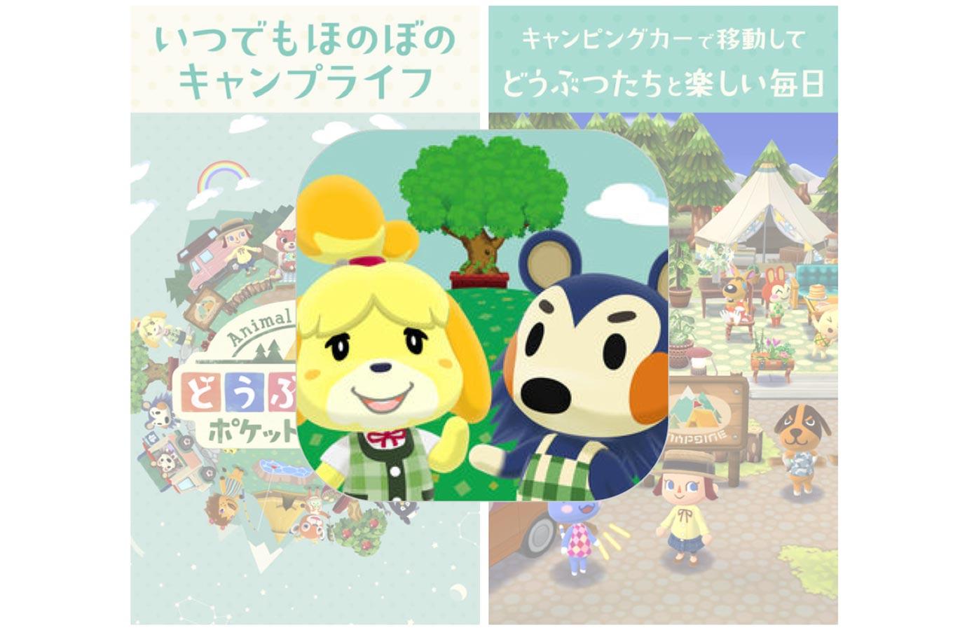 iOSアプリ「どうぶつの森 ポケットキャンプ」がアップデートで「ガーデン」エリアなどを追加