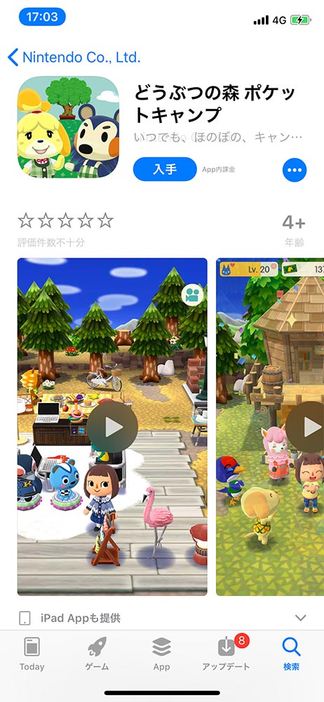 iOSアプリ「どうぶつの森 ポケットキャンプ」が配信開始!