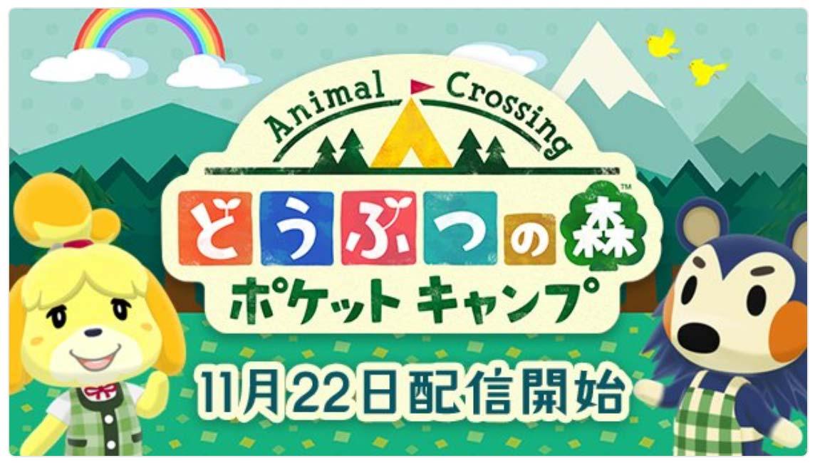 iOS向けアプリ「どうぶつの森 ポケットキャンプ」の配信日が11月22日に決定!