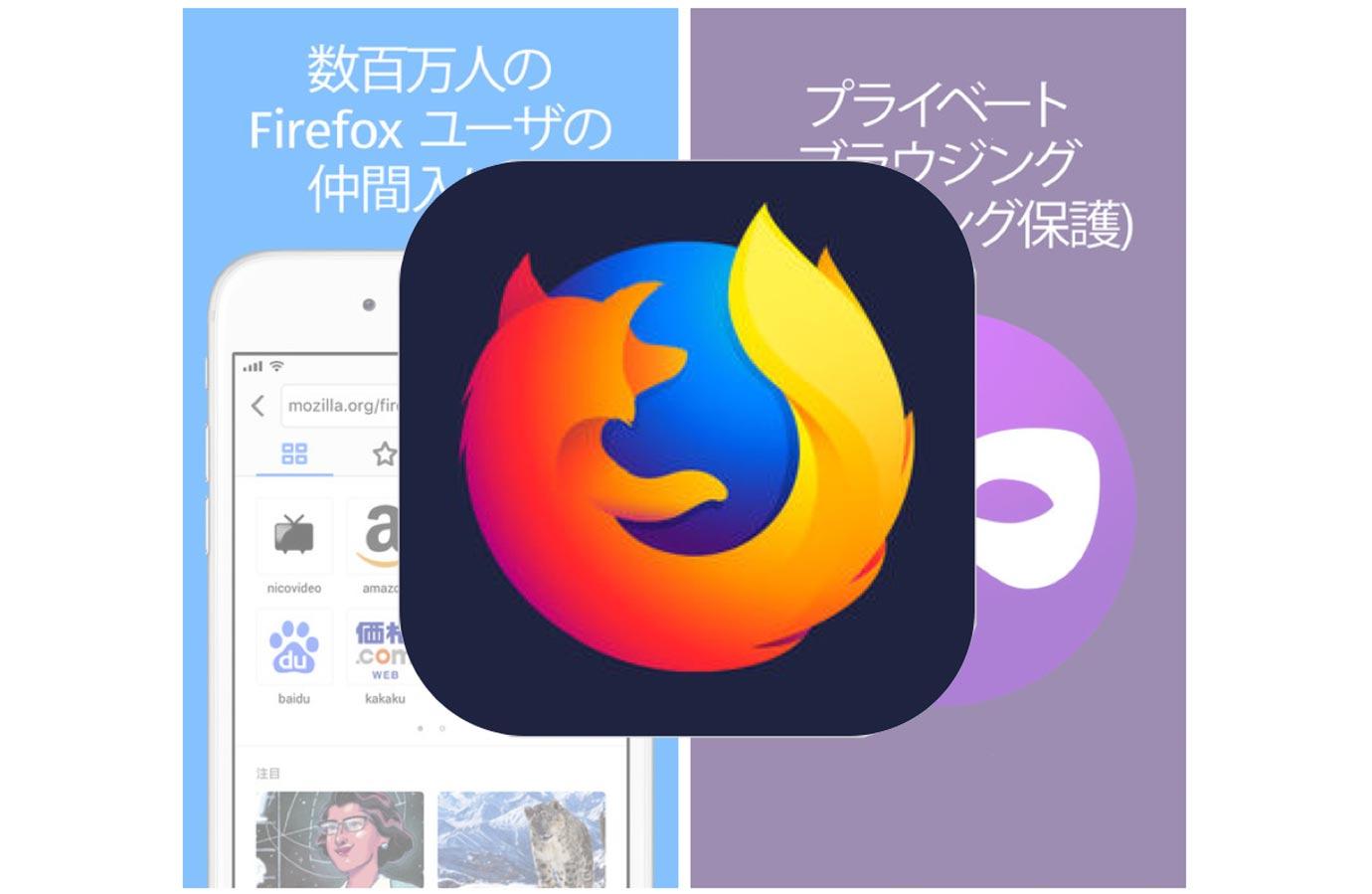 Mozilla、新デザイン「Photon」を採用したiOSアプリ「Firefox 10.0」リリース