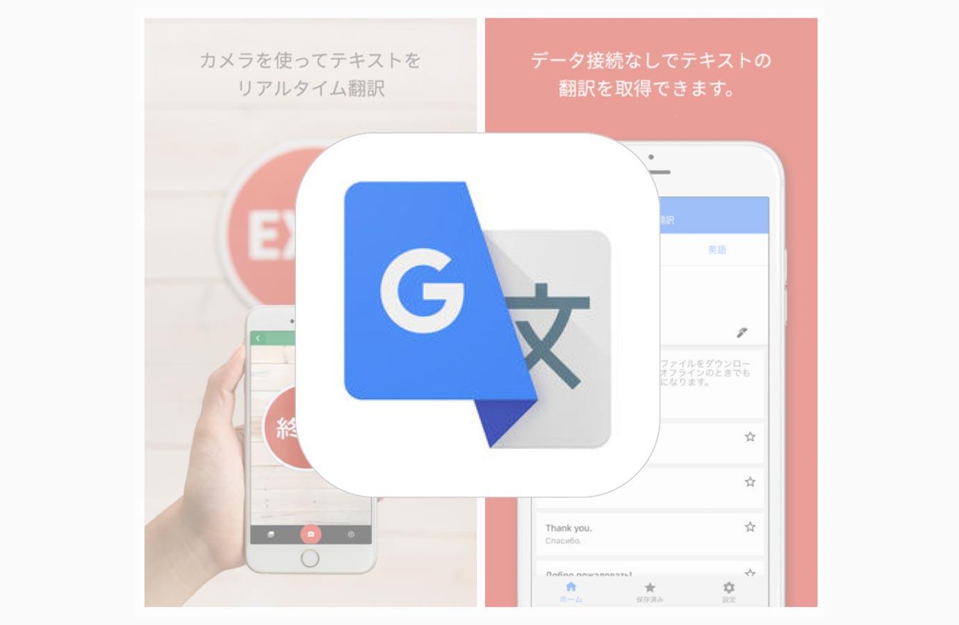 iOSアプリ「Google 翻訳」がアップデートで「iPhone X」のディスプレイサイズに対応