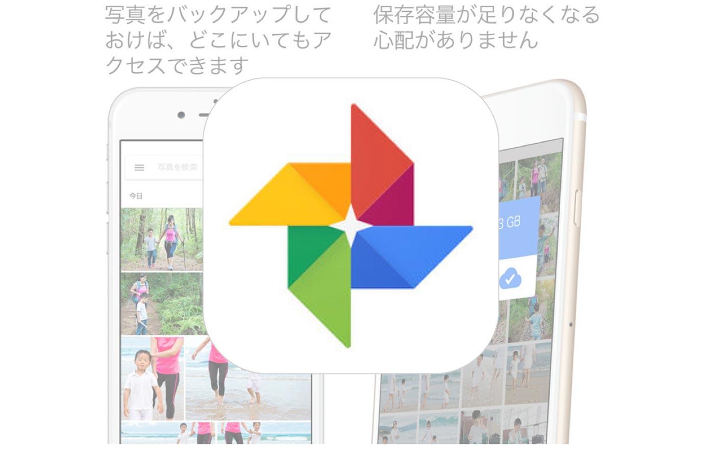 iOSアプリ「Google フォト」がアップデート、テーマ別のムービー機能が追加