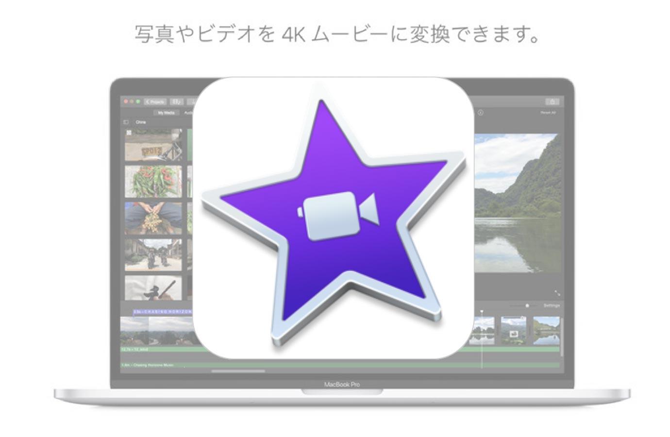 Apple、Mac向けアプリ「iMovie 10.1.12」リリース