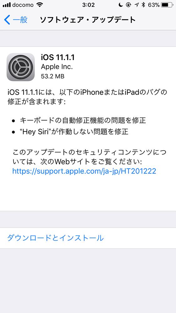 Apple、iPhone・iPadのバグの修正を含んだ「iOS 11.1.1」リリース