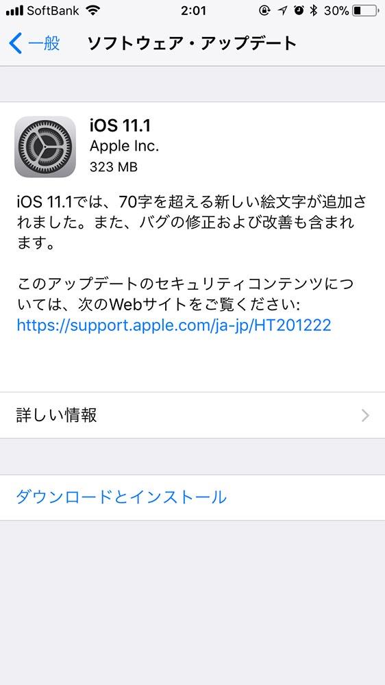 Apple、70を超える新しい絵文字の追加やバグの修正および改善を含む「iOS 11.1」リリース
