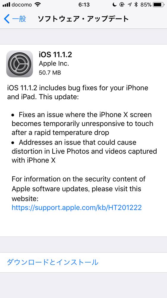 Apple、「iOS 11.1.2」リリース ― 急激な温度低下でiPhone Xのディスプレイが一時反応しなくなる問題を修正など