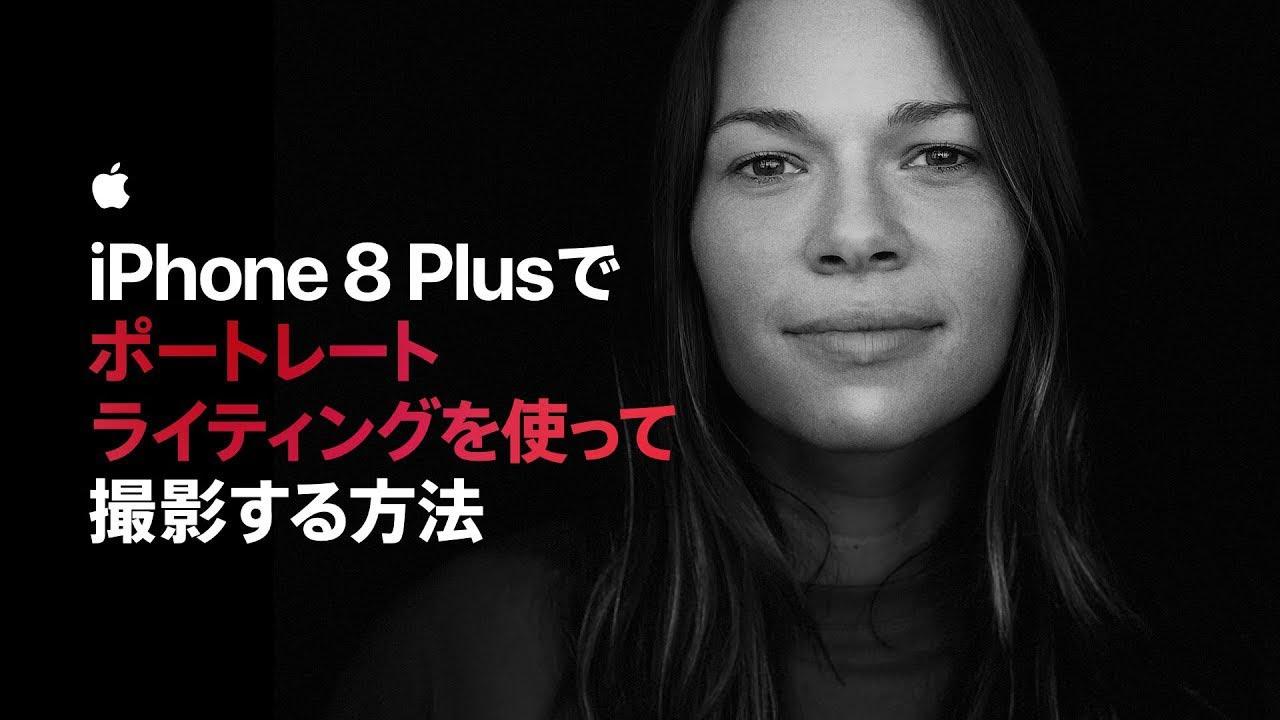 Apple Japan、「iPhone 8 Plus」のポートレートライティングモードの使い方を説明したシリーズ動画を2本公開