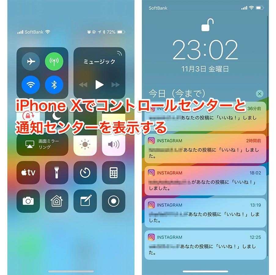 iPhone X:コントロールセンターと通知センターを表示する方法