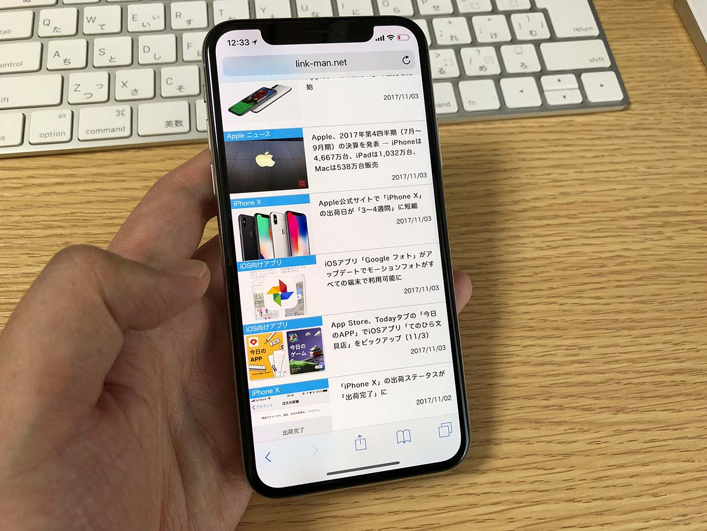 iPhone X:ホーム画面に戻す方法
