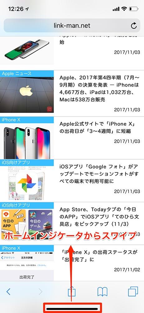 Iphonexhomeback 01