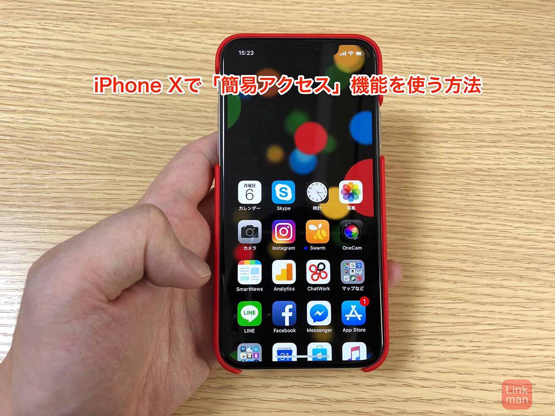 iPhone X:「簡易アクセス」機能を使う方法