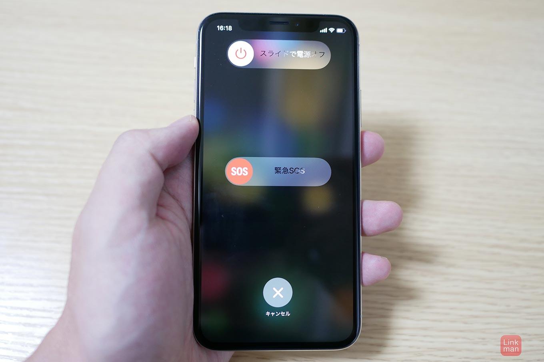 iPhone X:電源を切る(オフ)にする方法と強制再起動をする方法