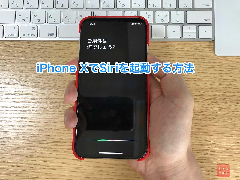 Iphonexsiri 01