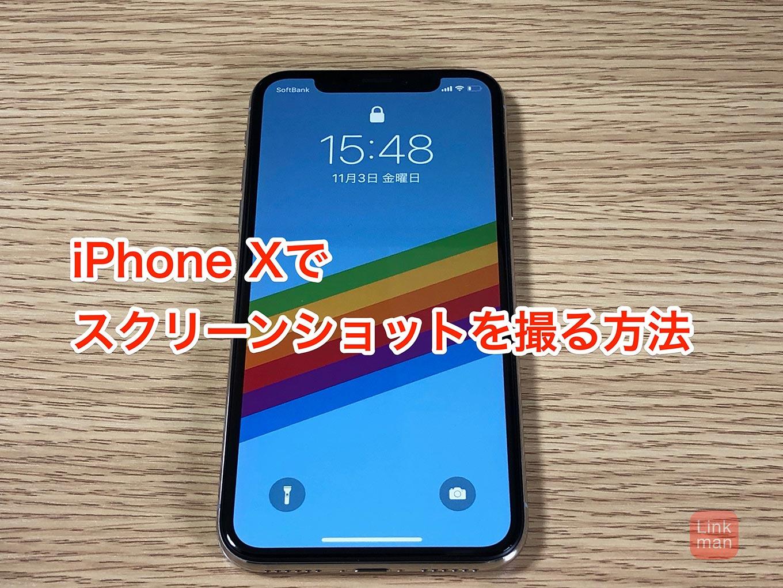 iPhone X/XS/XS Max/XR:スクショ(スクリーンショット)を撮る方法